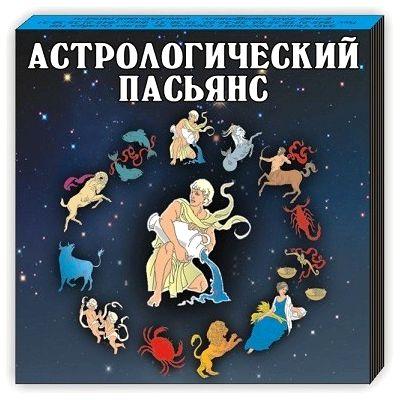 Астрологический пасьянс гадание онлайн бесплатно