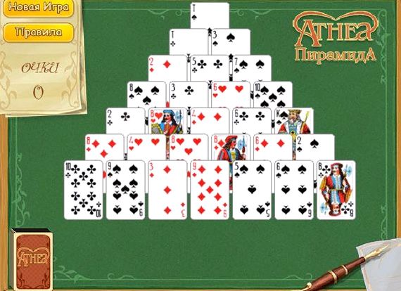 Атея пасьянс пирамида играть бесплатно онлайн
