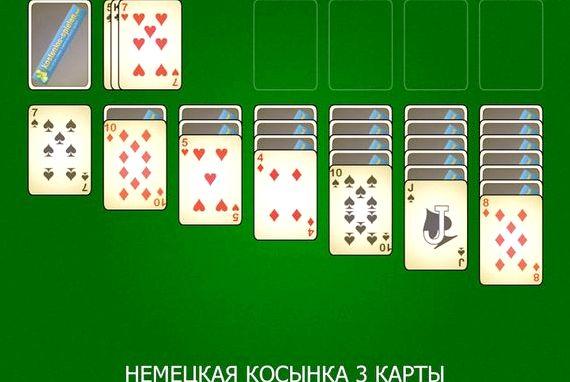 Бесплатная игра пасьянс косынка три карты