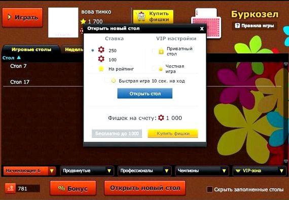 Буркозел играть онлайн бесплатно