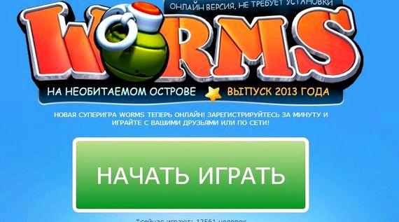 Черви играть бесплатно на русском