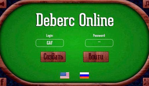 Деберц как научиться играть