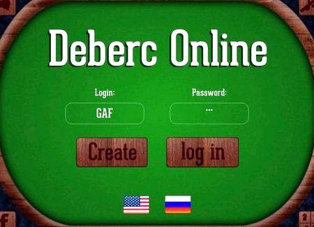 Деберц онлайн с компьютером