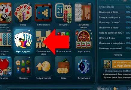 Дурак онлайн играть с людьми бесплатно
