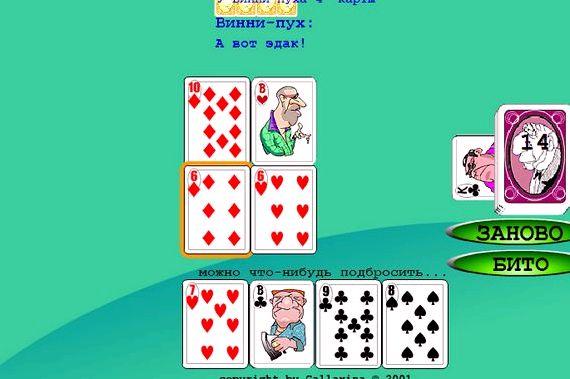 Карточные оффлайн игры на пк