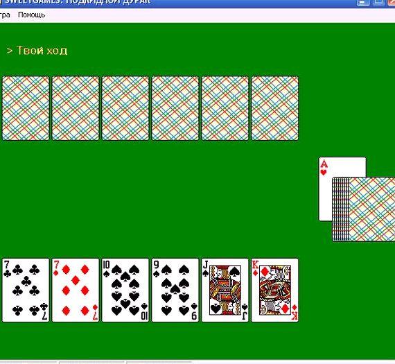 бесплатно на играть онлайн играть игры дурак раздевание карты