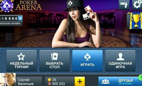 онлайн лучшей покер