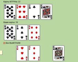 очко в играть бесплатно карты 21 i