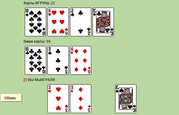 Играть в карты в очко играть в казино с бездепозитным бонусом