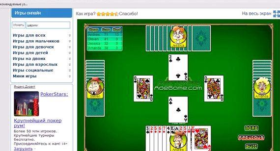 Игра червы играть онлайн