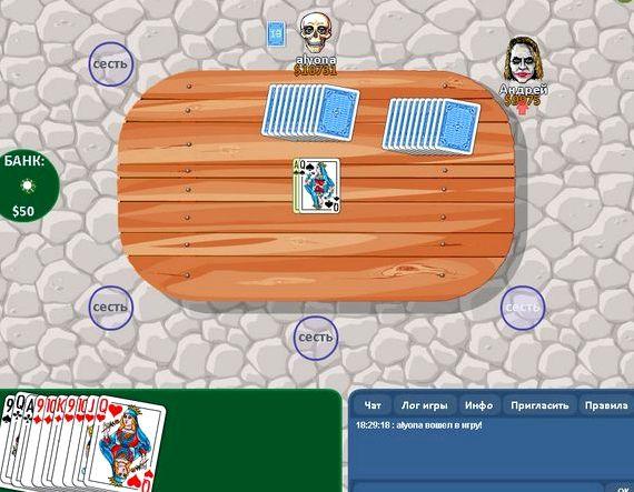 Игра червы онлайн с людьми