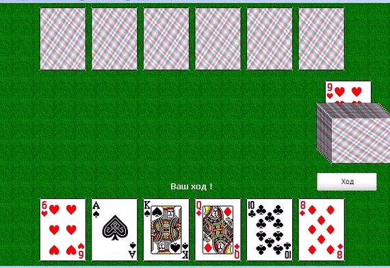 Игра дурак подкидной играть бесплатно онлайн