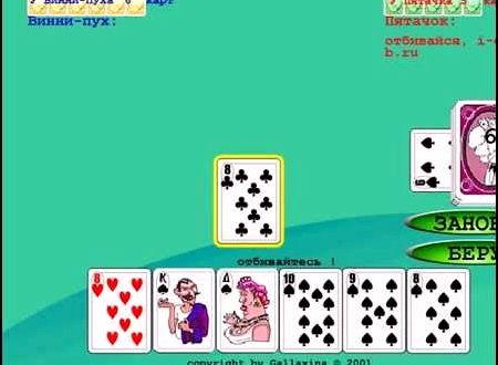 Игра карты дурак переводной и подкидной