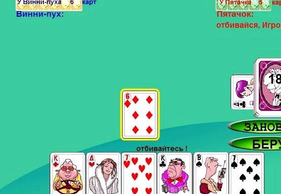 Игра карты дурак с компьютером