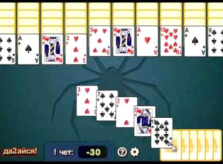 игра пасьянс 2 масти бесплатно