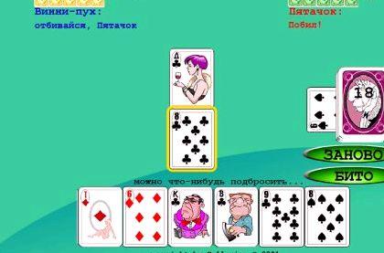 Игра карты подкидной дурак играть бесплатно