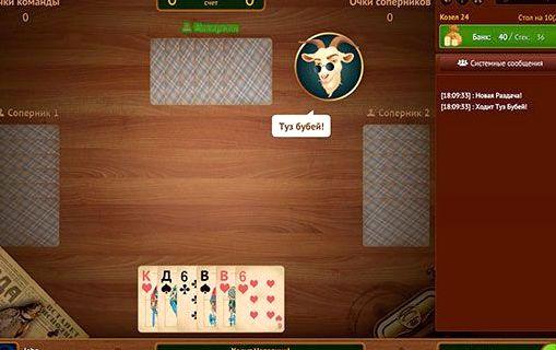 Игра козел 24 карты