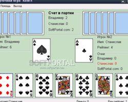онлайн играть с в бесплатно карты компьютером козел