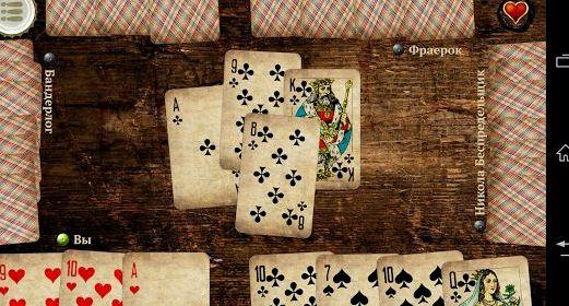 Играть в карты козла 24 карты играть в карты 2