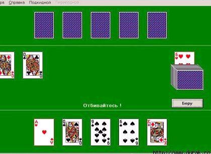 Играть в карты дурака с компьютером переводной и подкидной скачать казино вулкан на айпад