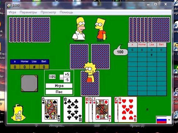 тысяча не онлайн играть карты