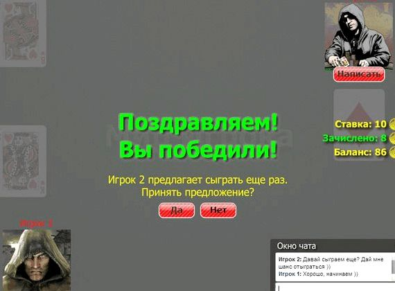 Игра в дурака на деньги онлайн