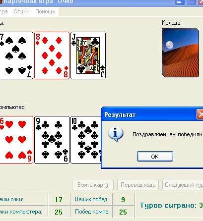 Игра в карты 21 очко