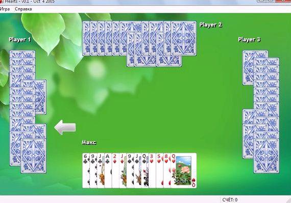 Игра в карты червы бесплатно