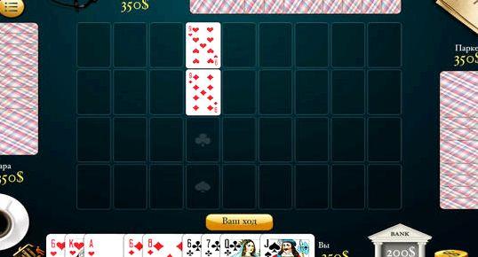 Игра в карты девятка