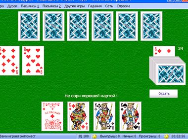 Игра карты играть бесплатно дурак европейские казино играть бесплатно