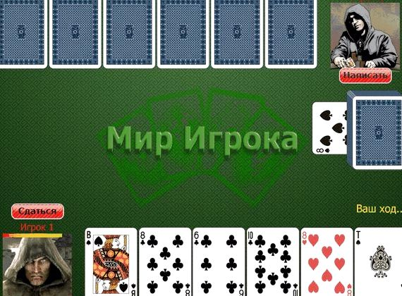 Игра в карты дурак на деньги онлайн