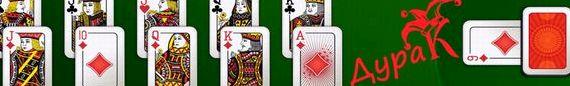 Игра в карты дурак онлайн с компьютером