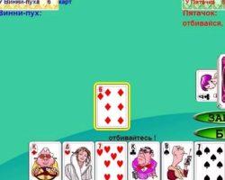Игра в карты дурака с компьютером бесплатно