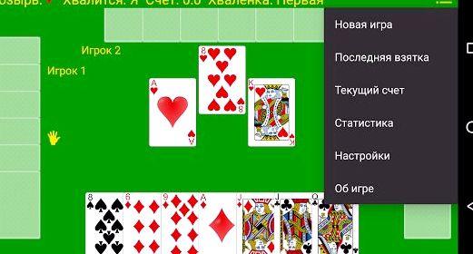 Игра в карты козел играть