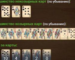 Играть в карты в 24 карты в козла онлайн играть в казино с мобильника
