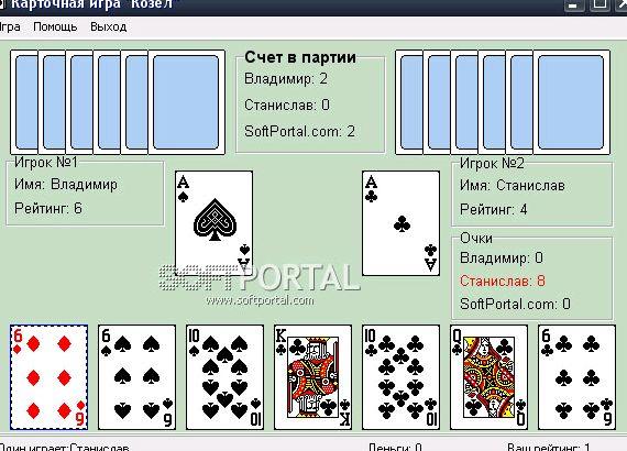 Игра в карты козел с компьютером