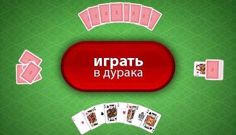 играть в карты в дурака с реальными людьми в переводного