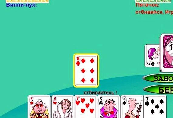 Игра в карты подкидной дурак с компьютером
