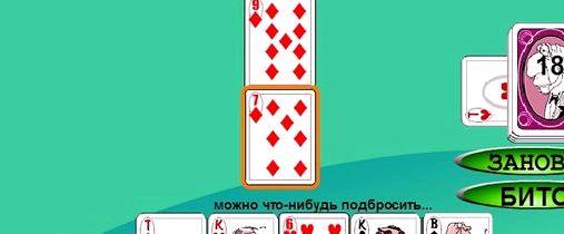 переводной дурак карты бесплатно играть