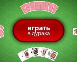 Игра в переводного дурака онлайн бесплатно