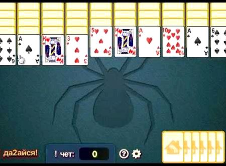 Играть карты пасьянс 2 масти