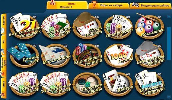 Играть онлайн русский покер