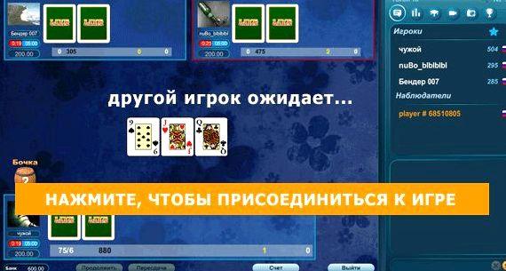 Играть онлайн в тысячу с живыми игроками