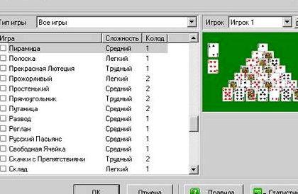 Играть пасьянсы пары двадцать чередование пары четырнадцать
