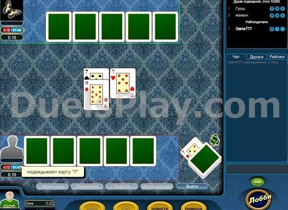 Играть в дурака онлайн на реальные деньги