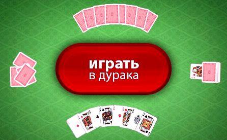 Игра в карты в Дурака  скачать дурака или играть онлайн