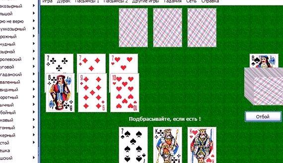 Играть в карты простого подкидного дурака