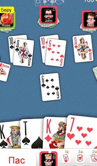 Играть в карты в дурака на троих