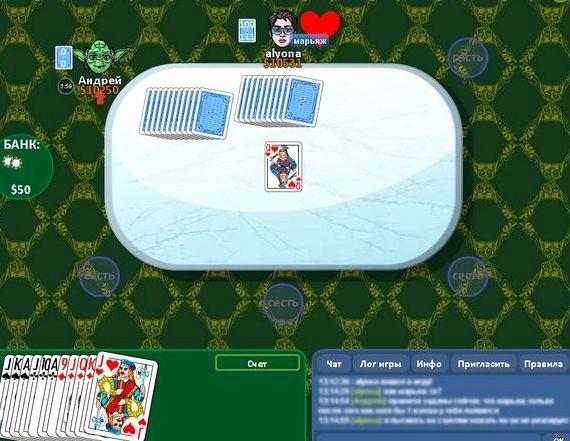 Играть в онлайн марьяж бесплатно
