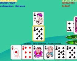 Играть в подкидного дурака бесплатно мини игры